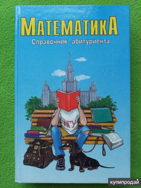 Математика. Справочник абитуриента