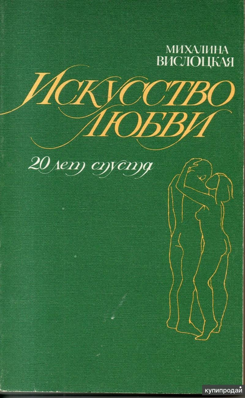 Вислоцкая М. Искусство любви. 20 лет спустя