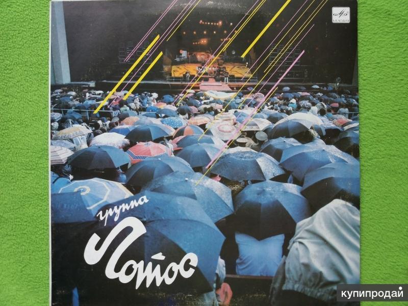 Грампластинка Группа Лотос