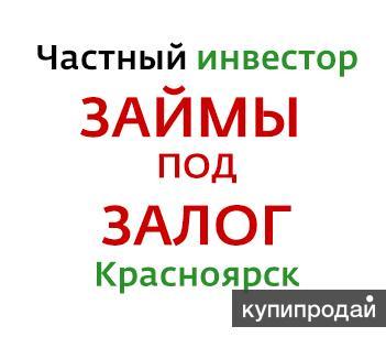Займы под залог имущества красноярск