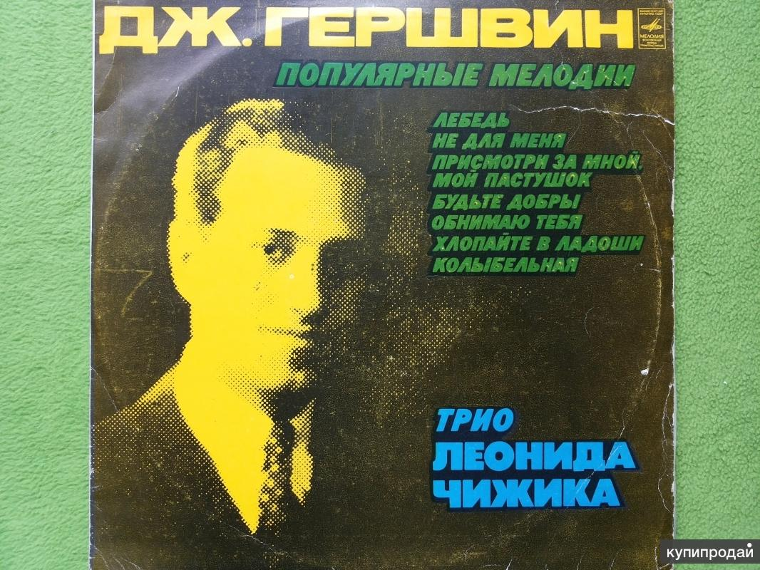 Грампластинка Трио Леонида Чижика - Джордж Гершвин