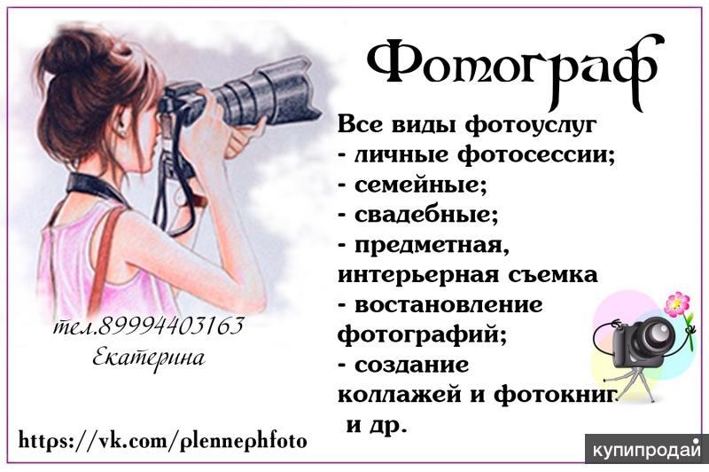 объявления о фотосессии пример