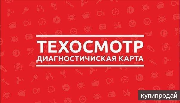 """Диагностическая карта """"Техосмотр"""""""
