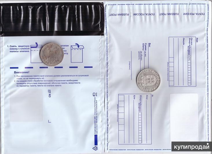 Пластиковые почтовые пакеты от 2.29 рублей