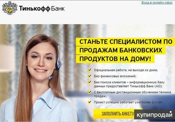 варианты работа на дому москва 2016 вы