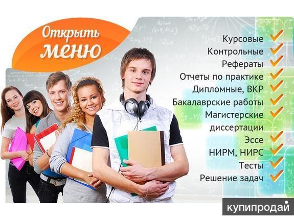 Помощь в написании дипломных, курсовых и других видов студенческих работ