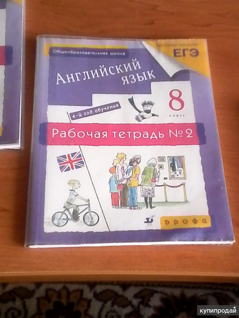 Рабочие тетради по английскому языку