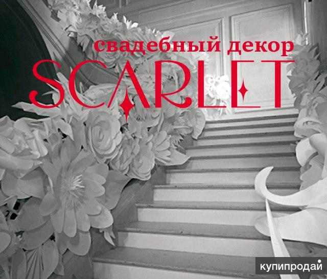 """Оформление свадеб в севастополе """"SCARLET MOON"""""""