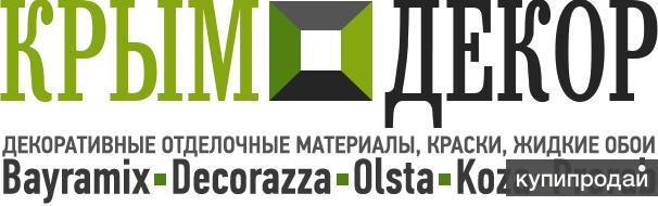 Декоративные отделочные материалы  в Крыму