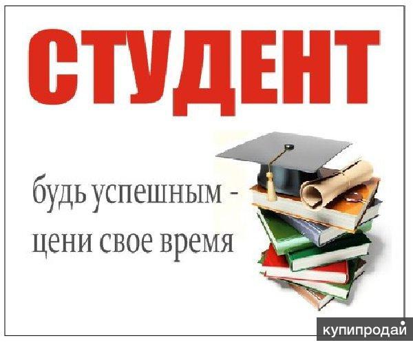 Помощь студентам: контрольные, курсовые, дипломы.