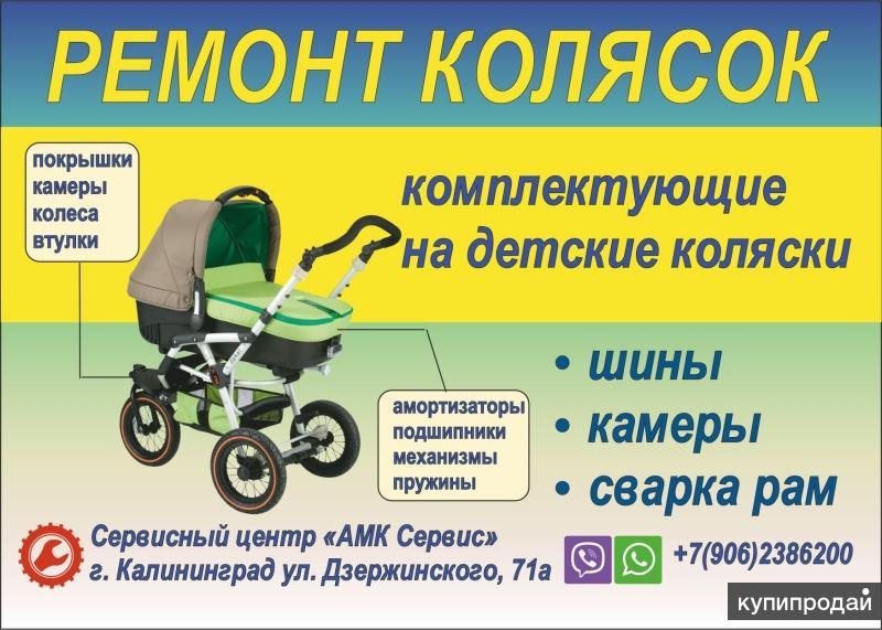 Ремонт детских колясок, сварка рам