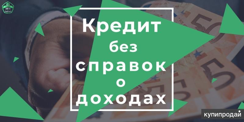потребительские кредиты в банках перми