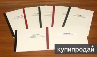 Журналы по охране труда, пожарной безопасности, общий журнал работ-РД-11-05-2007