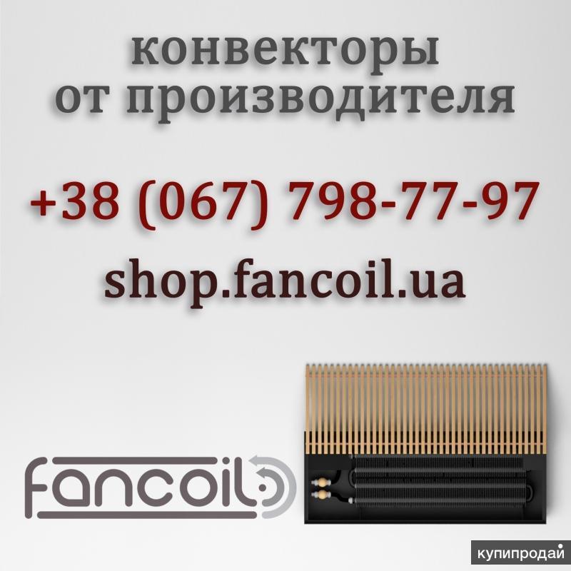 Внутрипольный конвектор – купить от производителя Fancoil (Фанкойл)