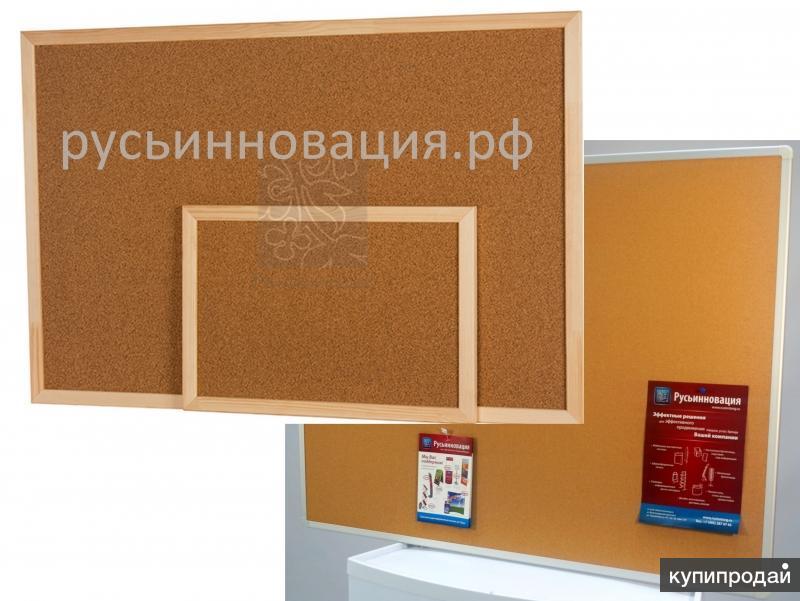 Пробковые доски с рамочкой из алюминия и дерева, доставка в Домодедовский район