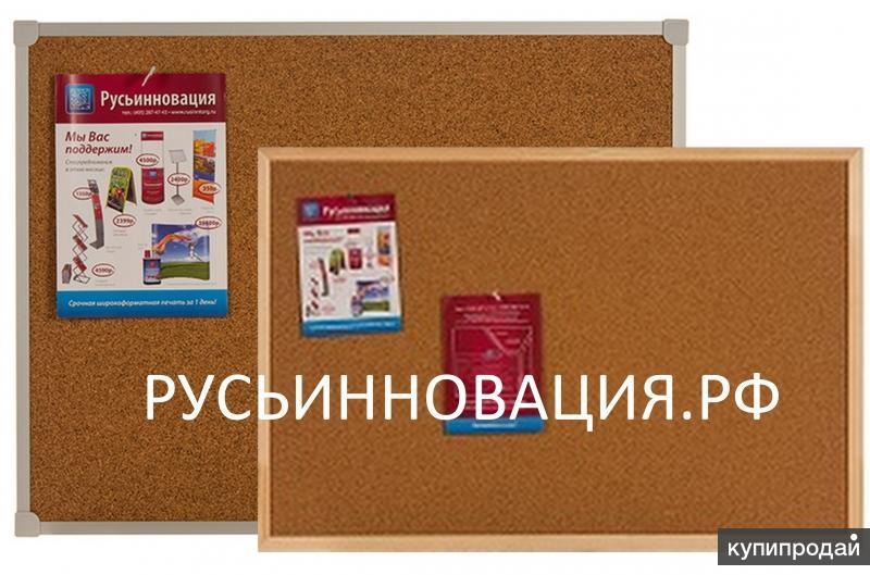 Пробковые доски с рамочкой из алюминия и дерева, доставка в Жуковский