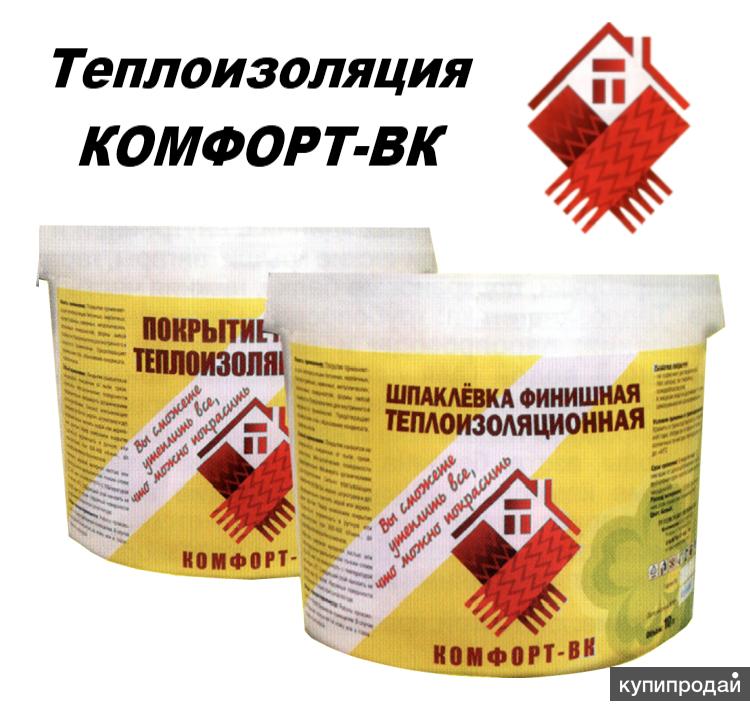 Теплоизоляционное покрытие (утеплитель)