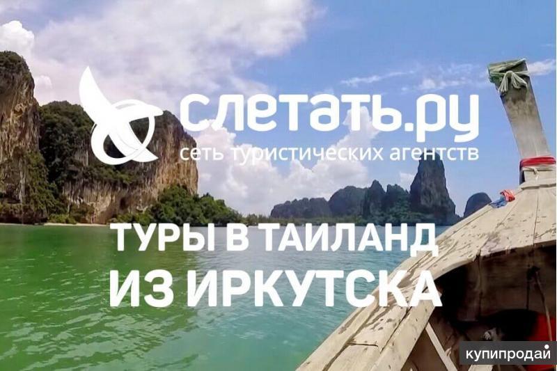 Удивительный Таиланд из Иркутска в сентябре 2018 года!