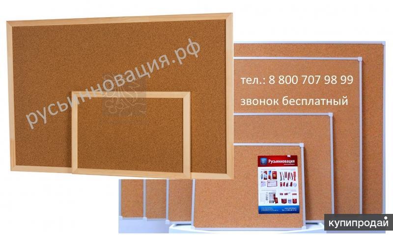 Пробковые доски с рамочкой из алюминия и дерева, доставка в Чехов