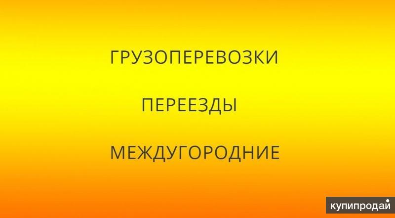 Квартирный переезд Нижний Новгород межгород