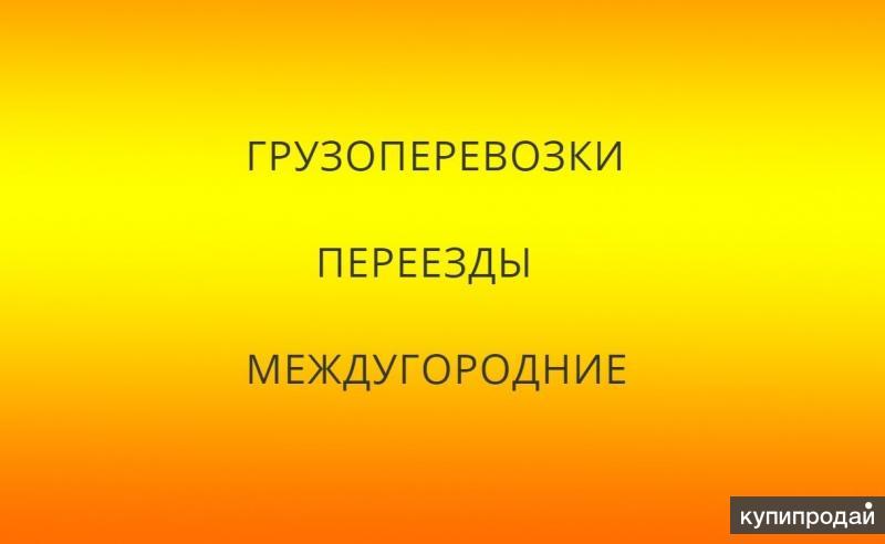 Грузоперевозки Волгоград межгород
