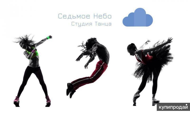 """Студия Танца """"Седьмое Небо"""""""