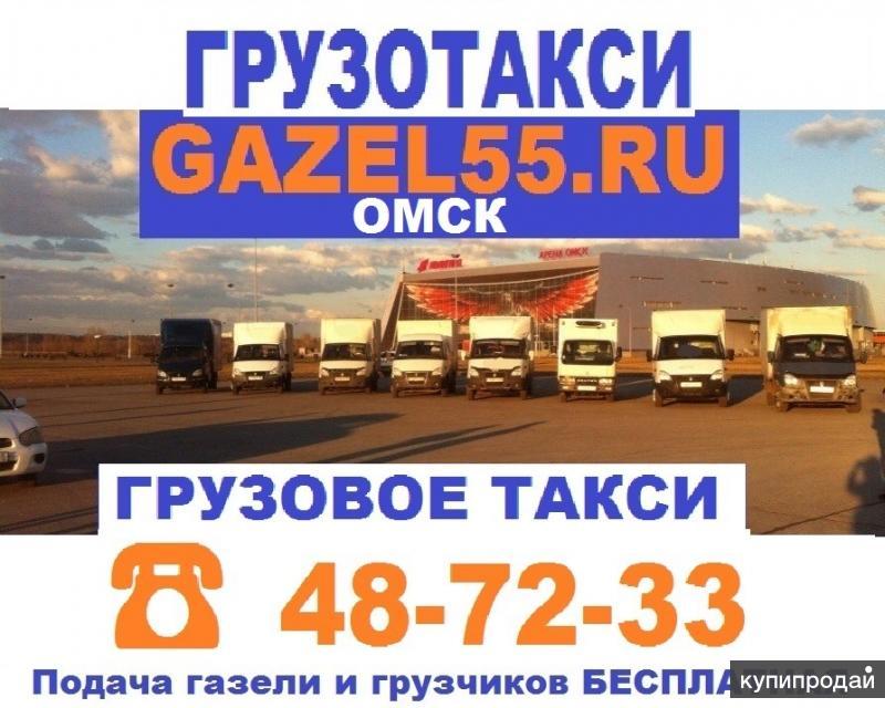 грузоперевозки грузчики газель Ч8-72-ЗЗ Gazel55ru Омск недорого грузотакси