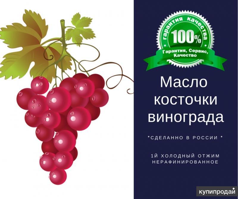 Масло косточки винограда 1й холодный отжим