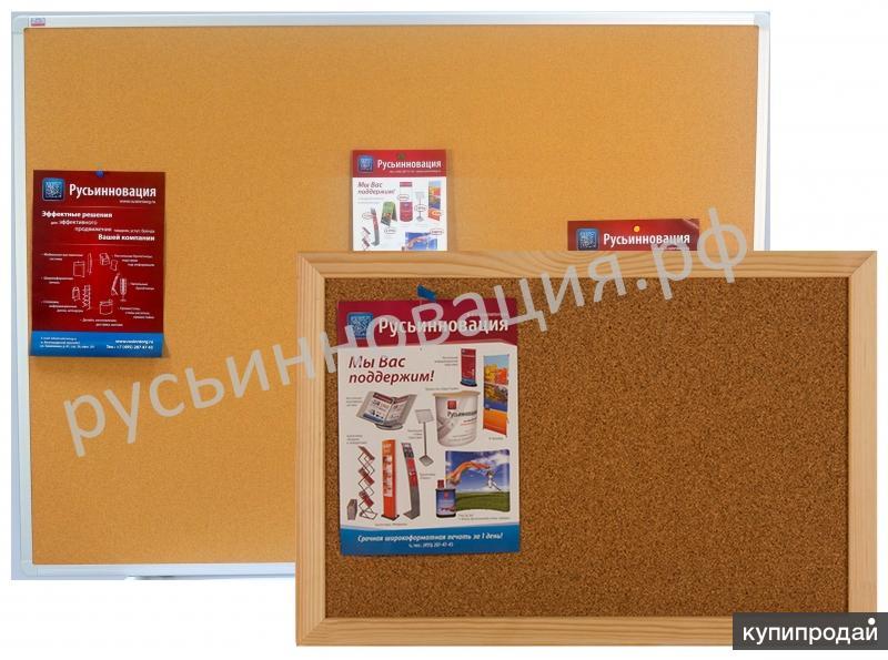 Пробковые доски с рамочкой из алюминия и дерева, доставка в Новокузнецк