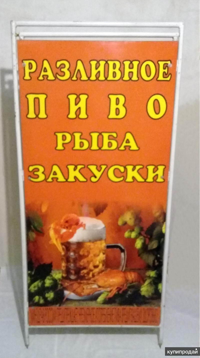 Штендер рекламный