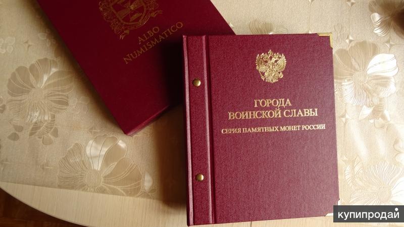 Коллекция монет в альбоме «Города воинской славы 10руб. с гальванич. покрытием»