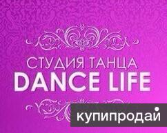 Студия Dance life приглашает на занятия