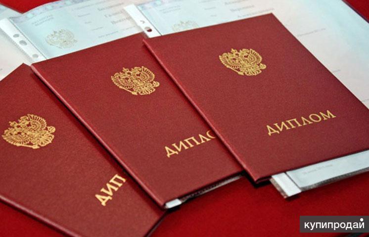 Написать дипломную работу краснодар 3274