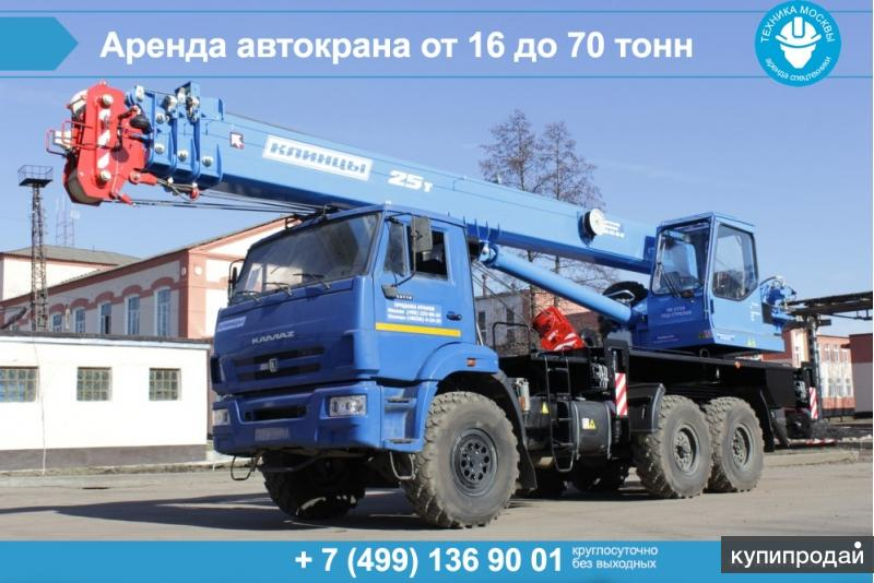 Аренда автокрана от 16 до 70 тонн