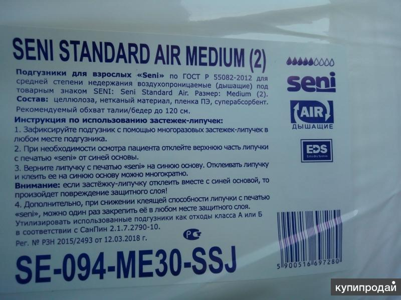 Памперсы для взрослых seni standart air medium