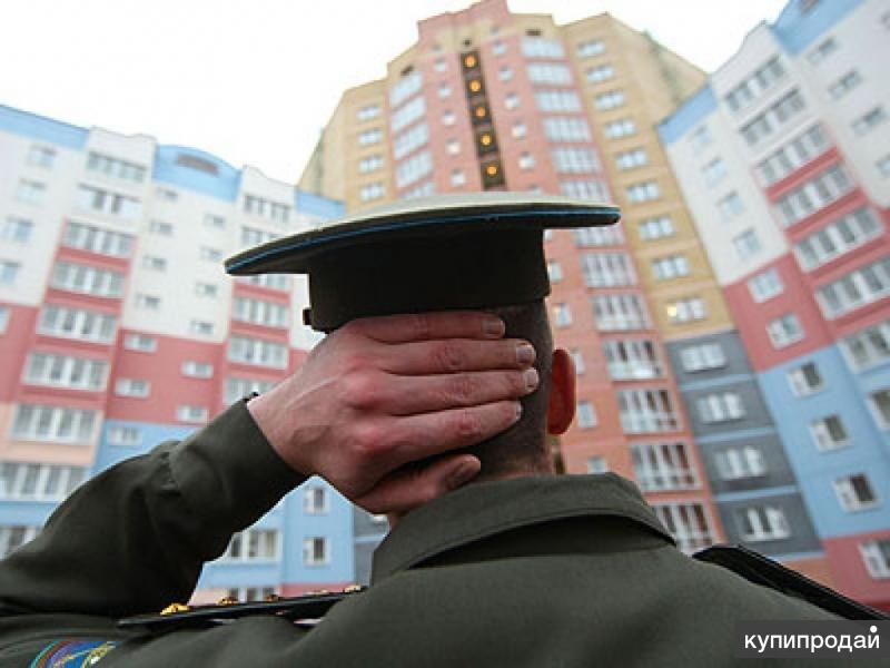 Военный жилищный юрист Мурманск