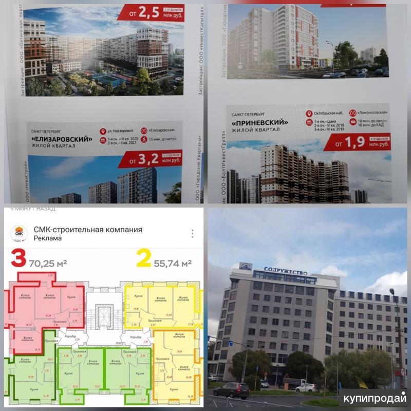 Квартиры в Санкт-Петербурге и в Калининграде.