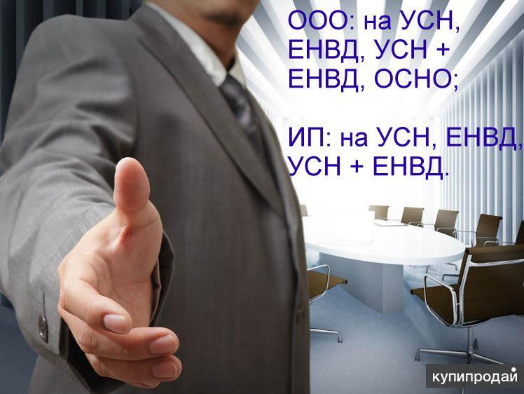 Удаленное бухгалтерское обслуживание (бухгалтерский аутсорсинг) от 1000р. в мес.