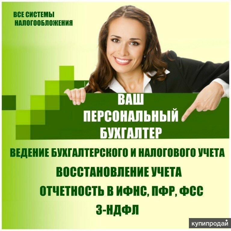 Бухгалтерские услуги как называется услуга бухгалтера ип енвд