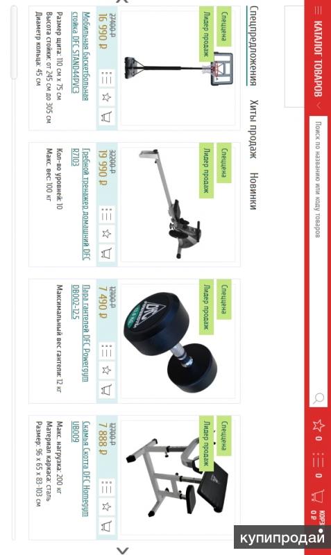 Интернет-магазин спортивного оборудования