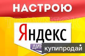 Настройка и ( или) ведение РК в Яндекс Директ