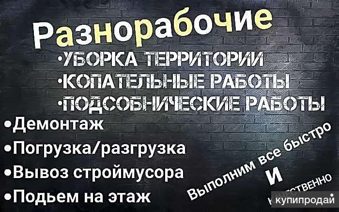 Разнорабочие Омск Бригада разнорабочиз Землекопов