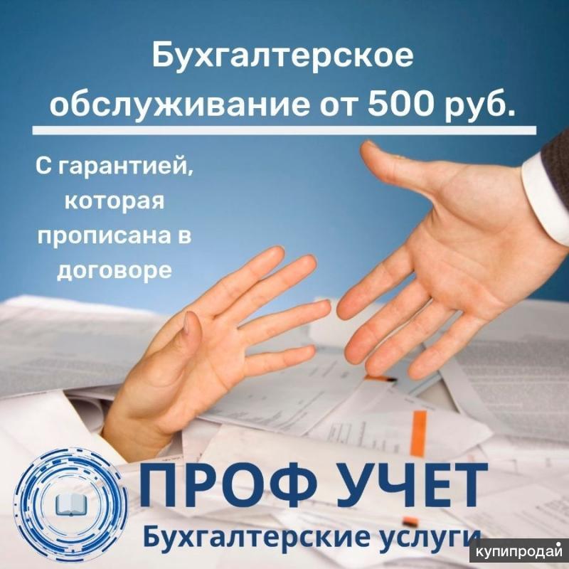 Ѕухгалтерское обслуживание краснодар ип отчетность в пфр