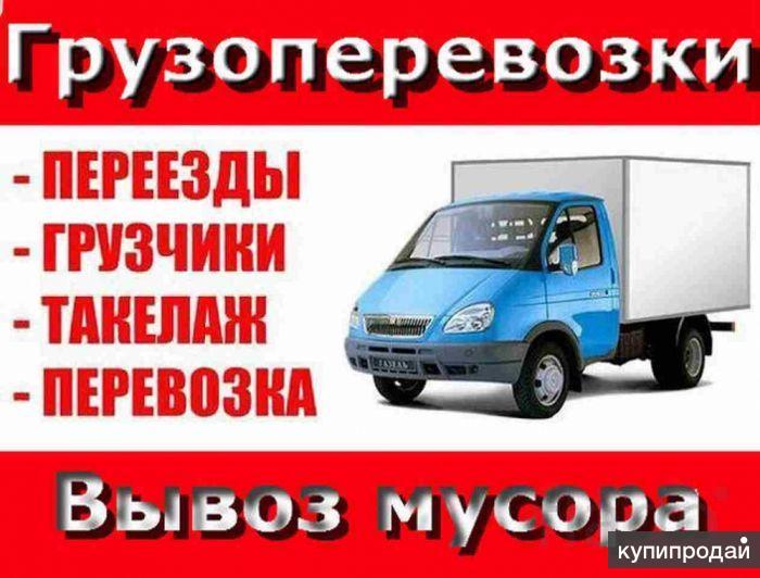 Услуги грузчиков, квартирные переезды, такелаж