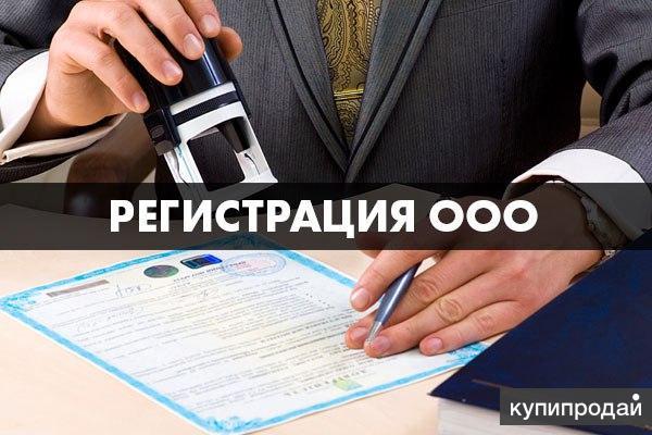 """Курьер Регистрация """"ООО"""""""