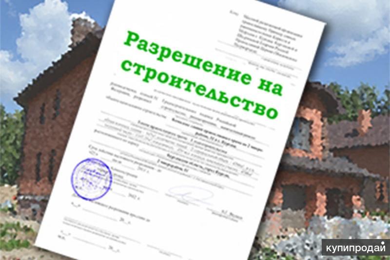 незаконное разрешение на строительство