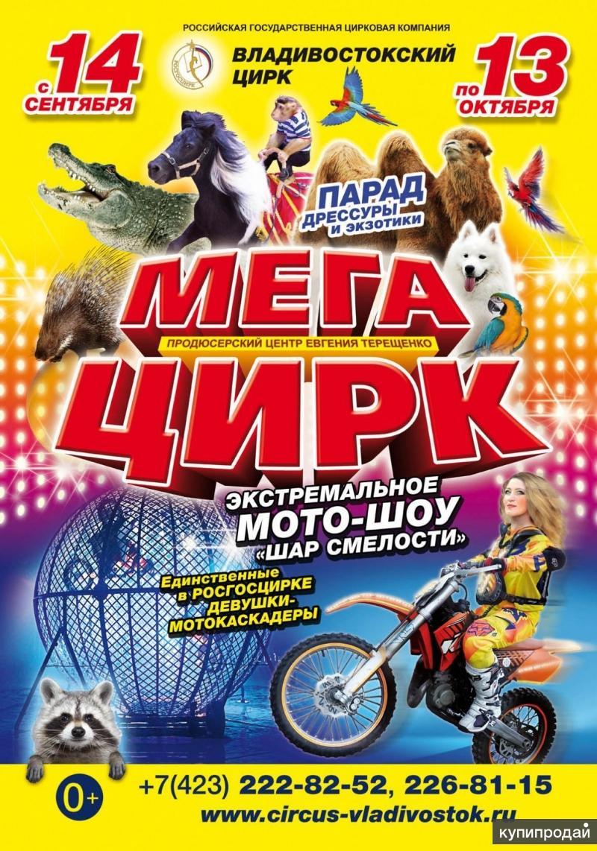 """Мега цирк """"Парад дрессуры и экзотики"""""""