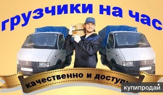 Грузчики Кемерово