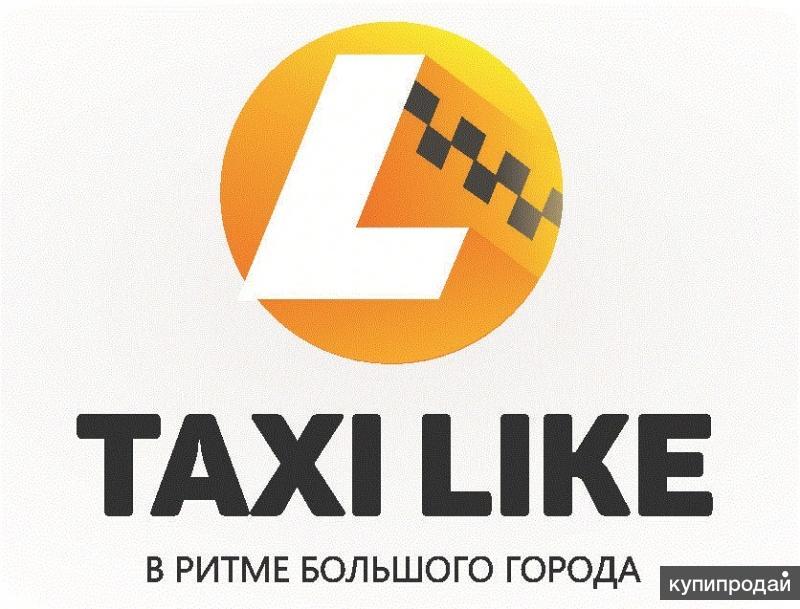 В такси Like требуются водители!