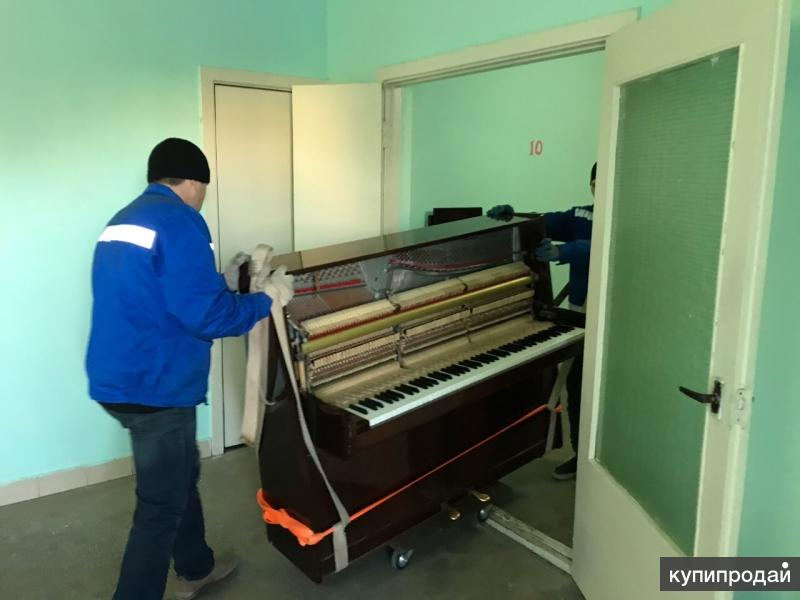 Перевозка Пианино в Омске.Грузчики. недорого